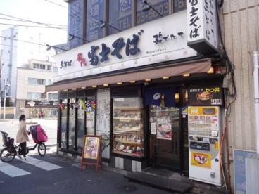 富士そば 鶯谷店の画像1