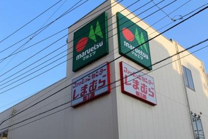 マルエツ 新田店の画像2