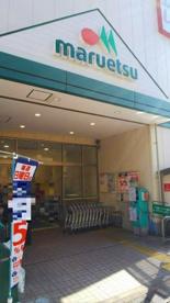 マルエツ 新田店の画像4
