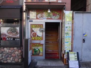 ルンビニ フード カフェ 東京鶯谷店の画像1