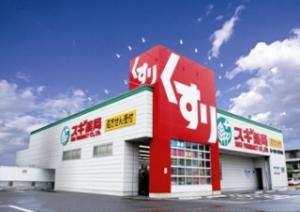 スギ薬局 鷹合店の画像1