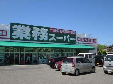 業務スーパー泉大津店の画像1