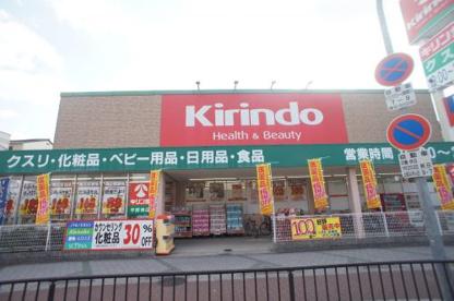 クスリキリン堂・平野南店の画像1