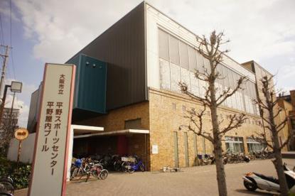 平野スポーツセンターの画像1