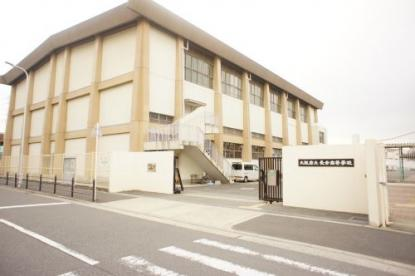 大阪府立長吉高等学校の画像1