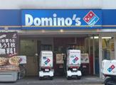 ドミノ・ピザ白山店