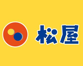 松屋 大和店の画像1