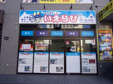 株式会社ドリームアーク いえらび大和店の画像1