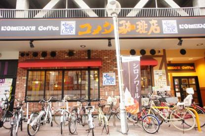 コメダ珈琲店 イオン長吉店の画像1