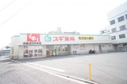 スギ薬局瓜破店の画像1