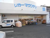 リカーマウンテン西京極店
