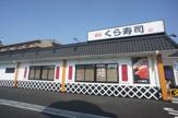 くら寿司 長吉出戸店