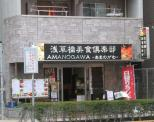 浅草橋美食倶楽部 AMANOGAWA