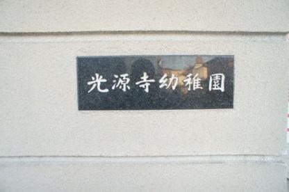 光源寺幼稚園の画像1