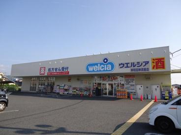 ウエルシア岸和田神須屋店の画像1