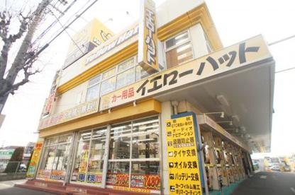 イエローハット平野店の画像1
