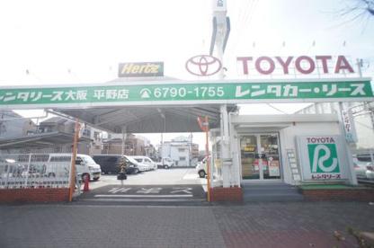 トヨタレンタカー 平野店 | トヨタレンタリース大阪の画像1