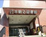 文京区立本駒込図書館