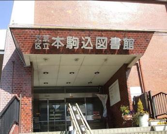 文京区立本駒込図書館の画像1