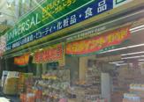 ユニバーサルドラッグ 動坂店