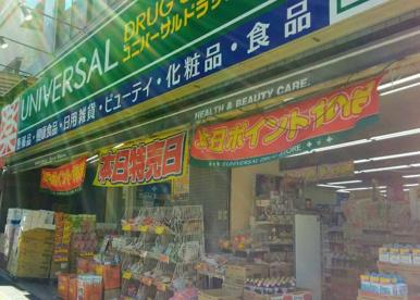 ユニバーサルドラッグ 動坂店の画像1