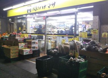 肉のハナマサ 動坂店の画像1
