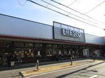 フレスコ 駒川店