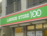 ローソンストア100 阿倍野阪南町店