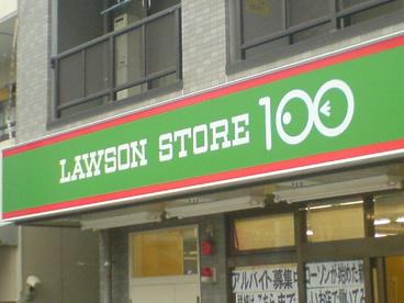 ローソンストア100 阿倍野阪南町店の画像1