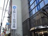 大阪シティ信用金庫 阿倍野支店
