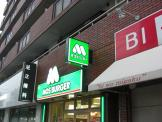 モスバーガー 昭和町店