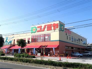 コノミヤ南田辺店の画像1