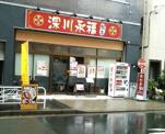 深川永福餃子