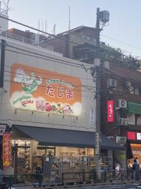 エネルギースーパーたじま駒込店の画像1