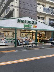 マルエツ プチ 駒込店の画像1