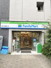 ファミリーマート 駒込本郷通り店の画像1