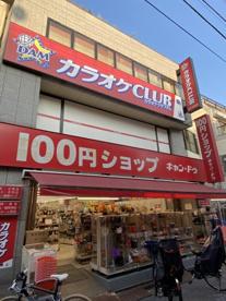 100円ショップキャンドゥ駒込さつき通り店の画像1