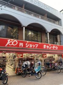 100円ショップキャンドゥ駒込店の画像1