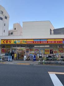 ぱぱす薬局 駒込店の画像1