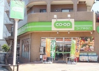 ミニコープ・氷川台駅前店の画像1