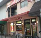 餃子の王将 綾瀬駅前店
