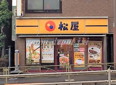 松屋 新大塚店の画像1