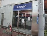 みずほ銀行ATM 矢口渡駅前