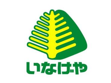 いなげや 大和相模大塚駅前店の画像1