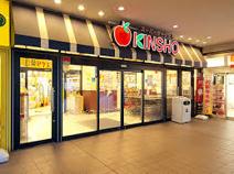 スーパーマーケットKINSHO 針中野店