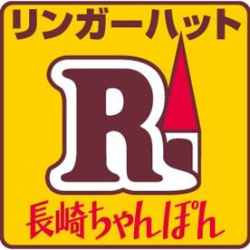 リンガーハット イトーヨーカドー大和鶴間店の画像1