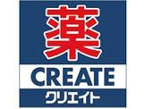 クリエイトS・D 相模原東林間店