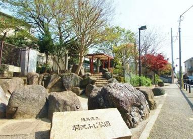 羽沢ふじ公園の画像1