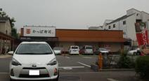 かっぱ寿司 鶴見諸口店