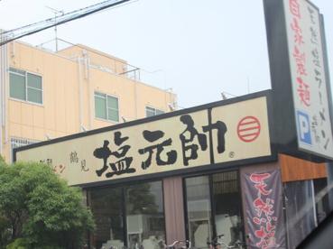 塩元帥 鶴見店の画像1